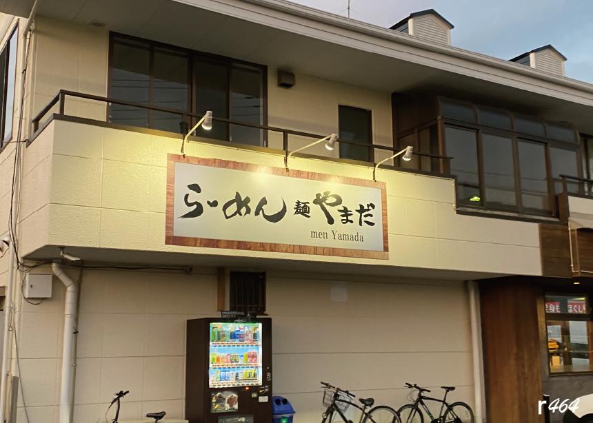 【ぶらり探訪】麺やまだ おいしーーーーっ!!(いんざい応援クーポン:1枚目)