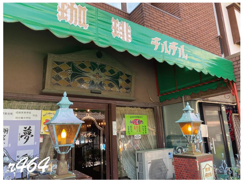 いい推しの日は素敵な喫茶店でお茶しよう(成田)