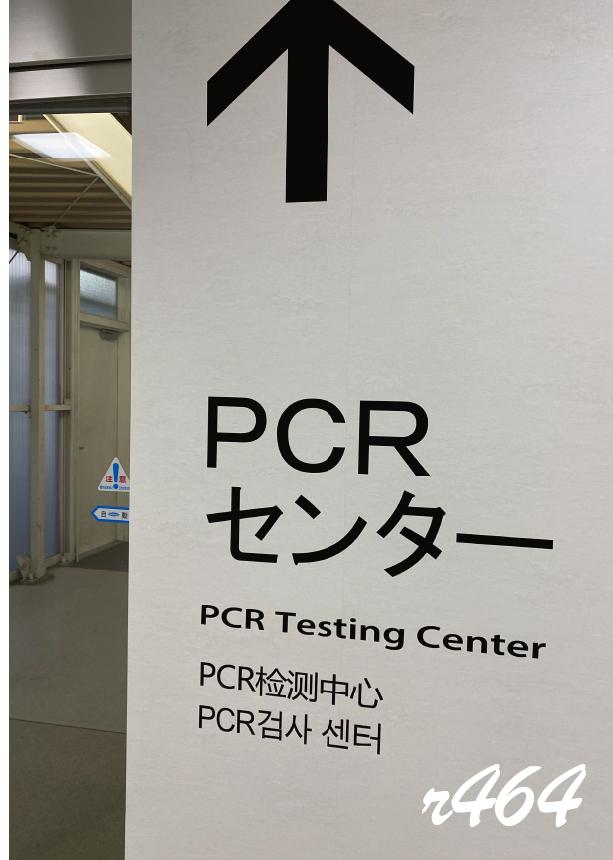 PCRセンターが開設された成田空港訪問レポ