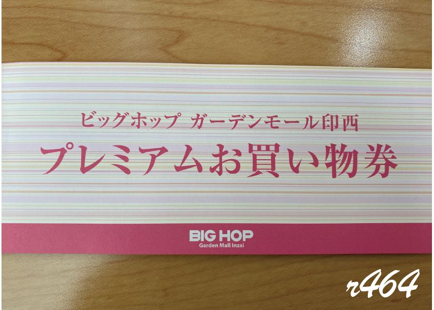 BIGHOP(ビッグホップ)プレミアムお買物券を買った!