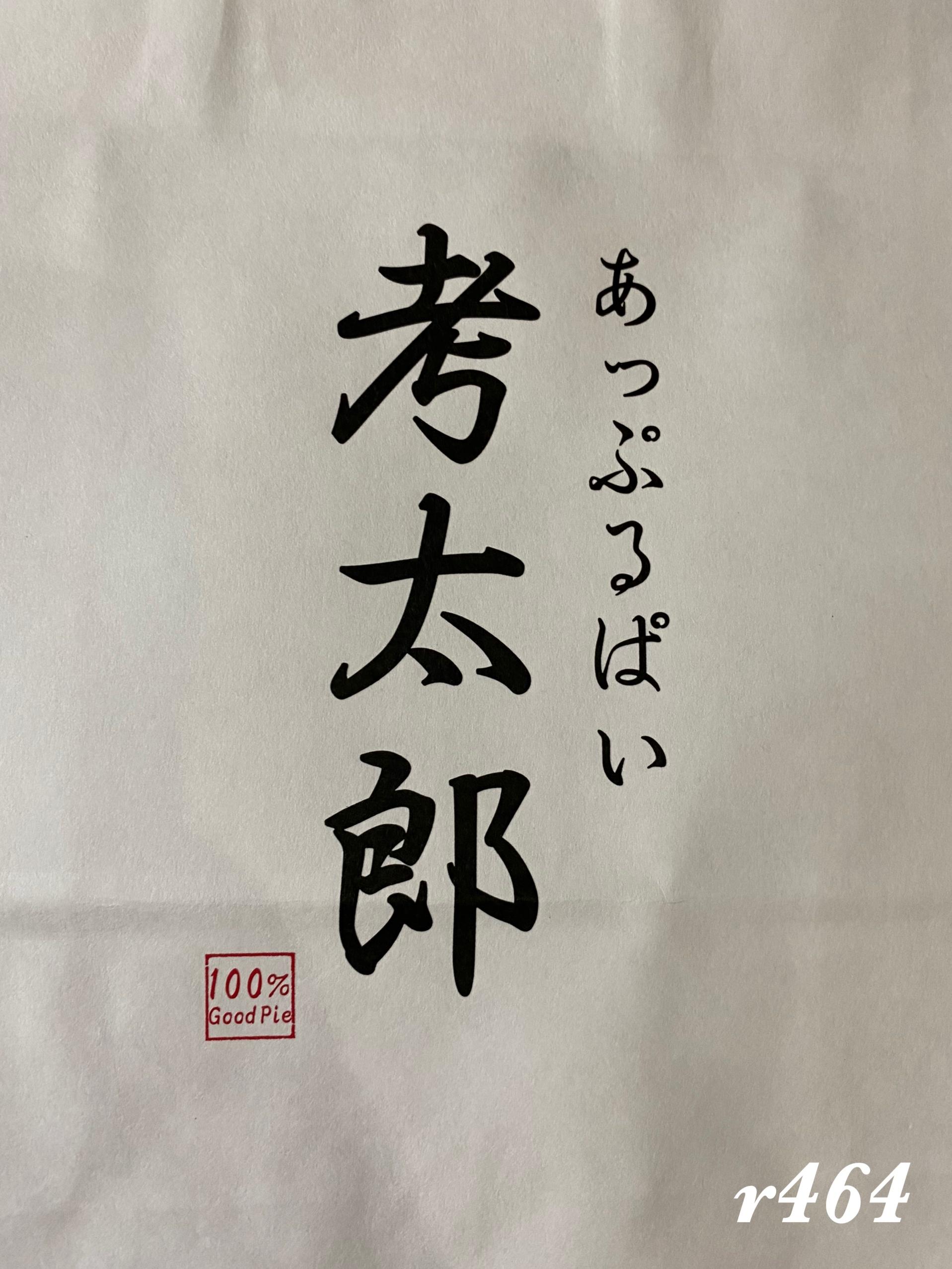 あっぷるぱい考太郎(押上)